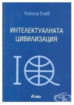Изображение към продукта ИНТЕЛЕКТУАЛНАТА ЦИВИЛИЗАЦИЯ - НИКОЛА ЕНЕВ - СИЕЛА