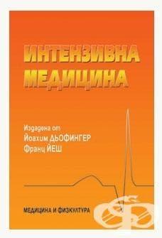 ИНТЕНЗИВНА МЕДИЦИНА - ЙОАХИМ ДЬОФИНГЕР, ФРАНЦ ЙЕШ - изображение