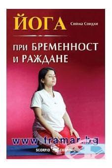 Изображение към продукта ЙОГА ПРИ БРЕМЕННОСТ И РАЖДАНЕ - СИЙМА СОНДХИ - СКОРПИО