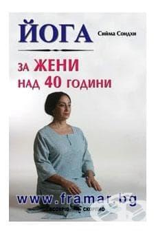 Изображение към продукта ЙОГА ЗА ЖЕНИ НАД 40 ГОДИНИ - СИЙМА СОНДХИ - СКОРПИО