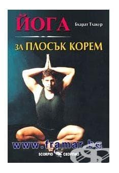 Изображение към продукта ЙОГА ЗА ПЛОСЪК КОРЕМ - БХАРАТ ТХАКУР - СКОРПИО