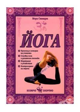 Изображение към продукта ЙОГА - МЕРИ СТЮАРД - СКОРПИО