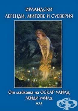 ИРЛАНДСКИ ЛЕГЕНДИ, МИТОВЕ, СУЕВЕРИЯ - ЛЕЙДИ УАЙЛД - изображение