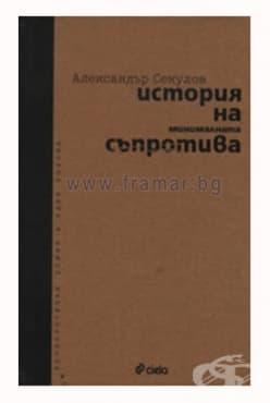 Изображение към продукта ИСТОРИЯ НА МИНИМАЛНАТА СЪПРОТИВА - АЛЕКСАНДЪР СЕКУЛОВ - СИЕЛА