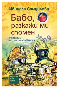 Изображение към продукта БАБО, РАЗКАЖИ МИ СПОМЕН - ИВИНЕЛА САМУИЛОВА - ХЕРМЕС