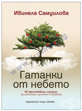 ГАТАНКИ ОТ НЕБЕТО - ИВИНЕЛА САМУИЛОВА - ХЕРМЕС - изображение