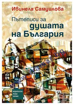 ПЪТЕПИСИ ЗА ДУШАТА НА БЪЛГАРИЯ - ИВИНЕЛА САМУИЛОВА - ХЕРМЕС - изображение