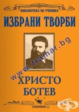 Изображение към продукта ИЗБРАНИ ТВОРБИ - ХРИСТО БОТЕВ - СКОРПИО