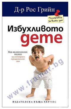 Изображение към продукта ИЗБУХЛИВОТО ДЕТЕ - ДОКТОР РОС ГРИЙН - ХЕРМЕС