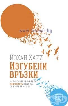 Изображение към продукта ИЗГУБЕНИ ВРЪЗКИ - ЙОХАН ХАРИ - ИЗТОК - ЗАПАД