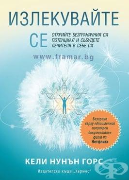 Изображение към продукта ИЗЛЕКУВАЙТЕ СЕ - КЕЛИ ГОРС - ИК ХЕРМЕС
