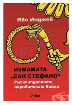 Изображение към продукта ИЗМАМАТА САН СТЕФАНО - ИВО ИНДЖЕВ - СИЕЛА