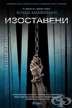 Изображение към продукта ИЗОСТАВЕНИ - КОУДИ МАКФЕЙДЪН - СИЕЛА