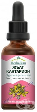 Изображение към продукта ХЕРБАЛКАН ЖЪЛТ КАНТАРИОН тинктура 50 мл