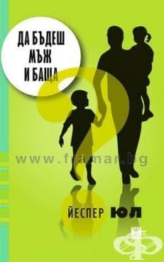 Изображение към продукта ДА БЪДЕШ МЪЖ И БАЩА - ЙЕСПЕР ЮЛ - ЖАНЕТ 45