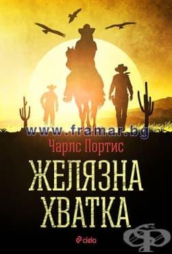 Изображение към продукта ЖЕЛЯЗНА ХВАТКА - ЧАРЛС ПОРТИС - СИЕЛА