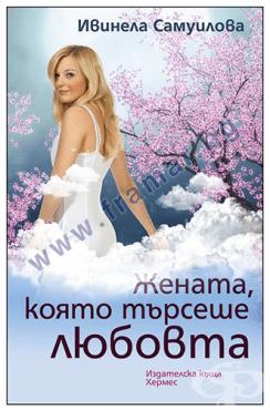 Изображение към продукта ЖЕНАТА, КОЯТО ТЪРСЕШЕ ЛЮБОВТА - ИВИНЕЛА САМУИЛОВА - ХЕРМЕС