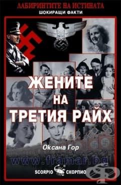 Изображение към продукта ЖЕНИТЕ НА ТРЕТИЯ РАЙХ - ОКСАНА ГОР - СКОРПИО