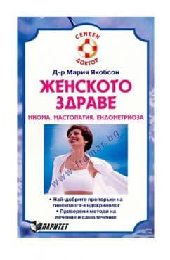 Изображение към продукта ЖЕНСКОТО ЗДРАВЕ - д-р М.ЯКОБСОН