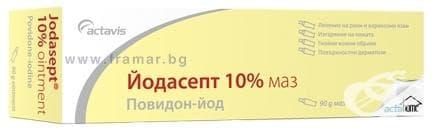 Изображение към продукта ЙОДАСЕПТ унг. 90 гр