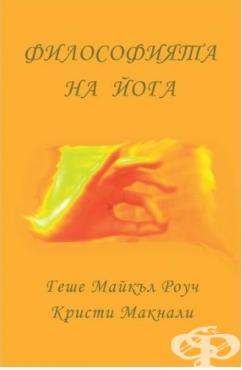 Изображение към продукта ФИЛОСОФИЯТА НА ЙОГА - ГЕШЕ МАЙКЪЛ РОУЧ