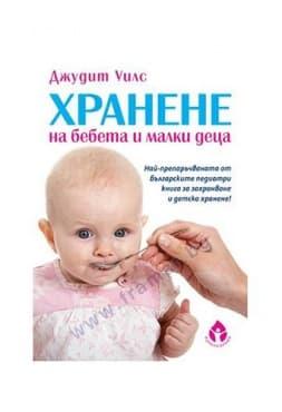ХРАНЕНЕ НА БЕБЕТА И МАЛКИ ДЕЦА - ДЖУДИТ УИЛС - изображение