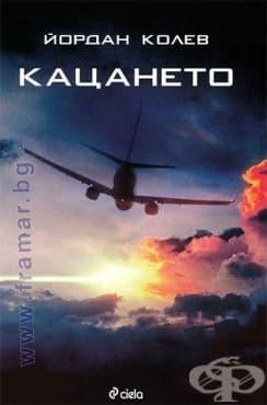 Изображение към продукта КАЦАНЕТО - ЙОРДАН КОЛЕВ - СИЕЛА