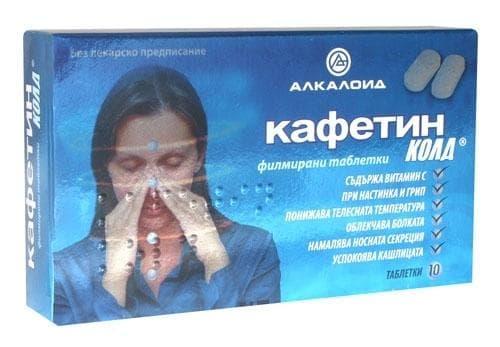 Изображение към продукта КАФЕТИН COLD таблетки * 10 АЛКАЛОИД