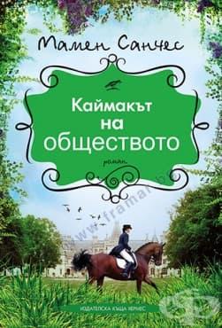 Изображение към продукта КАЙМАКЪТ НА ОБЩЕСТВОТО - МАМЕН САНЧЕС - ХЕРМЕС