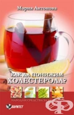 КАК ДА ПОНИЖИМ ХОЛЕСТЕРОЛА - М.АНТОНОВА - изображение