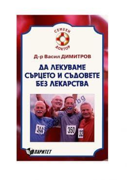 Изображение към продукта ДА ЛЕКУВАМЕ СЪРЦЕТО И СЪДОВЕТЕ - д-р В.ДИМИТРОВ