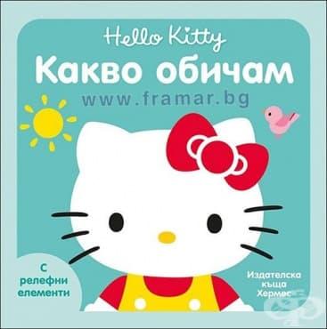 Изображение към продукта КАКВО ОБИЧАМ - HELLO KITTY - ХЕРМЕС