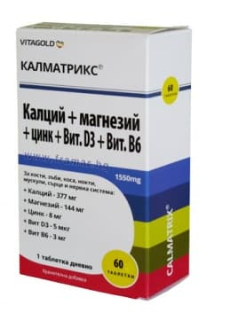 КАЛМАТРИКС таблетки * 60 ВИТА ГОЛД - изображение