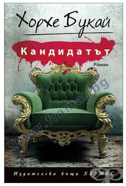 Изображение към продукта КАНДИДАТЪТ - ХОРХЕ БУКАЙ - ХЕРМЕС