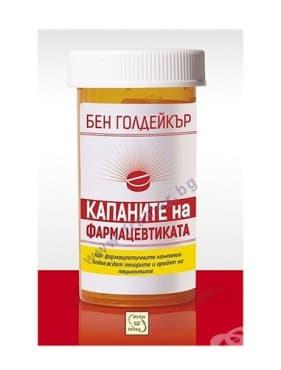 Изображение към продукта КАПАНИТЕ НА ФАРМАЦЕВТИКАТА - БЕН ГОЛДЕЙКЪР - ИЗТОК - ЗАПАД
