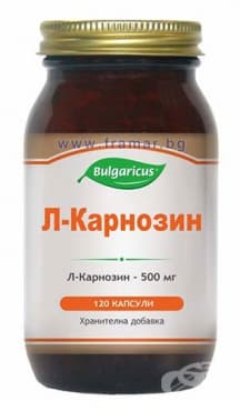 БУЛГАРИКУС L-КАРНОЗИН капсули 500 мг. * 120 - изображение