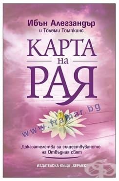 КАРТА НА РАЯ - ИБЪН АЛЕГЗАНДЪР - ХЕРМЕС - изображение