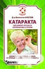 Изображение към продукта КАТАРАКТА - д-р В.КОСТОВ