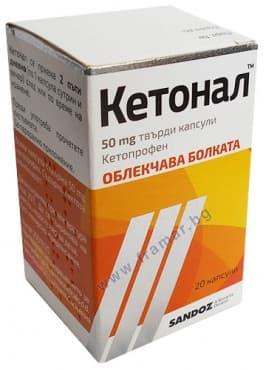 КЕТОНАЛ капсули 50 мг. * 20 - изображение