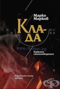 Изображение към продукта КЛАДА. ИЗБРАНИ СТИХОТВОРЕНИЯ. - МАРКО МАРКОВ - ХЕРМЕС