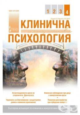 Изображение към продукта СПИСАНИЕ КЛИНИЧНА И КОНСУЛТАТИВНА ПСИХОЛОГИЯ 4/2012