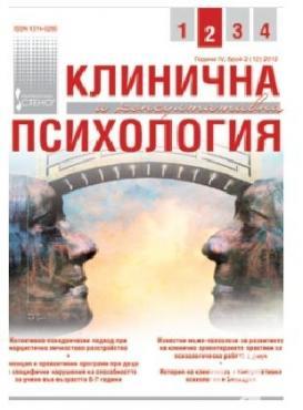Изображение към продукта СПИСАНИЕ КЛИНИЧНА И КОНСУЛТАТИВНА ПСИХОЛОГИЯ брой 2/2012