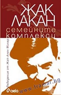 СЕМЕЙНИТЕ КОМПЛЕКСИ - ЖАК ЛАКАН - изображение