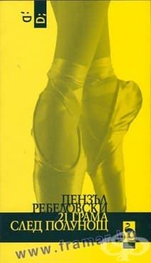 Изображение към продукта 21 ГРАМА СЛЕД ПОЛУНОЩ - ДЕНЗЪЛ РЕБЕЛОВСКИ - БЛЯК ФЛАМИНГО