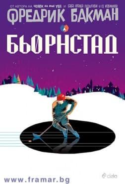 Изображение към продукта БЬОРНСТАД - ФРЕДРИК БАКМАН - СИЕЛА