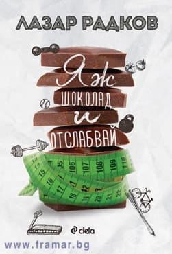 Изображение към продукта ЯЖ ШОКОЛАД  И ОТСЛАБВАЙ - ЛАЗАР РАДКОВ - СИЕЛА