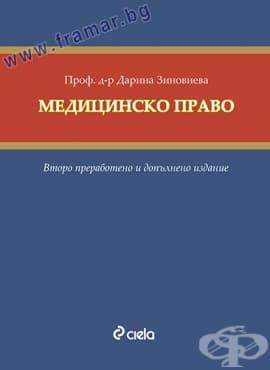 Изображение към продукта МЕДИЦИНСКО ПРАВО - ПРОФ. Д-Р ДАРИНА ЗИНОВИЕВА - СИЕЛА