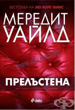 Изображение към продукта ПРЕЛЪСТЕНА - МЕРЕДИТ УАЙЛД - СИЕЛА