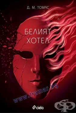 БЕЛИЯТ ХОТЕЛ - Д. М. ТОМАС - СИЕЛА - изображение