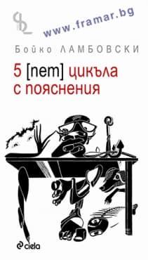 5 [ПЕТ] ЦИКЪЛА С ПОЯСНЕНИЯ - БОЙКО ЛАМБОВСКИ - СИЕЛА - изображение